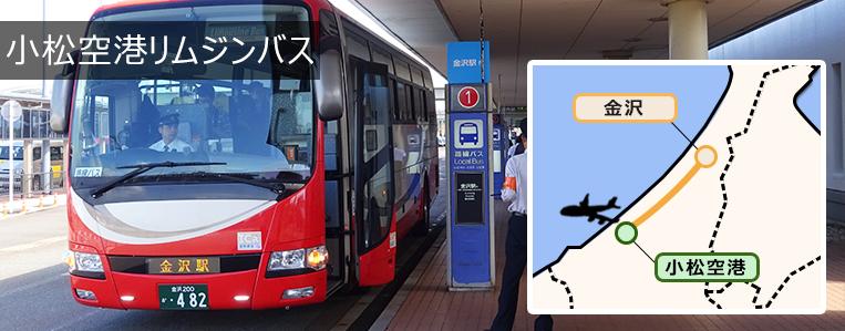 金沢~小松空港アクセス 小松空港リムジンバス  北陸鉄道 ...