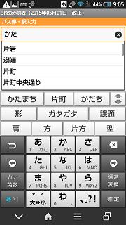 バス停・駅検索画面