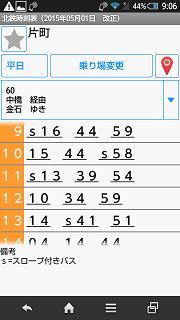 バス停・駅検索結果画面