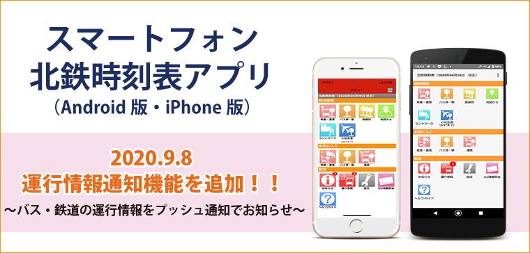 時刻表アプリ