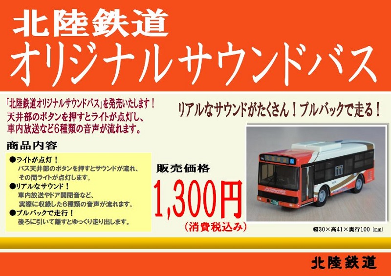 http://www.hokutetsu.co.jp/media/archives/12236.jpg