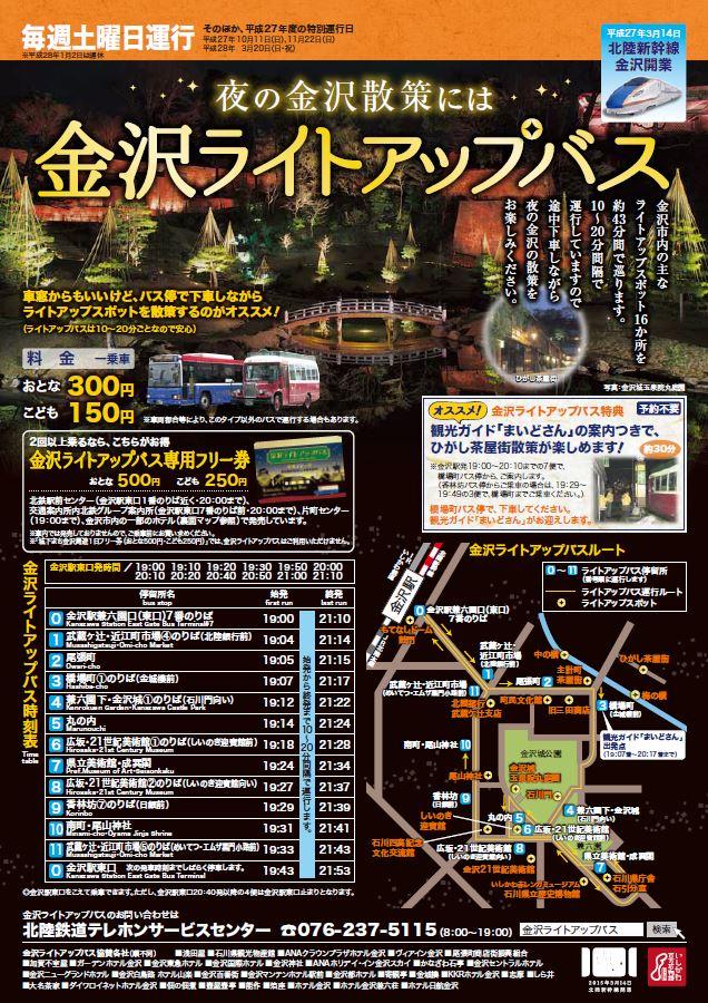 金沢ライトアップバスのパンフ1