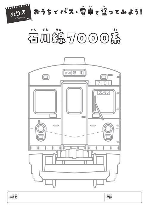 石川線7000系