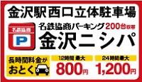 金沢ニシパ