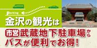 武蔵地下駐車場