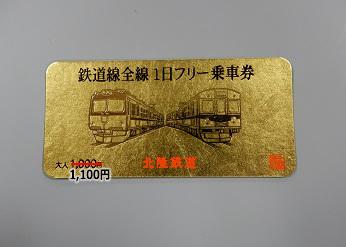鉄道線全線1日フリー乗車券
