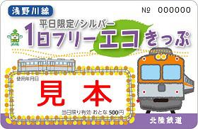 平日限定シルバー1日フリーエコきっぷ浅野川線