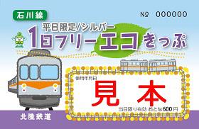 平日限定シルバー1日フリーエコきっぷ石川線