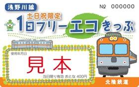 土日祝限定1日フリーエコきっぷ浅野川線