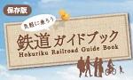 鉄道ガイドブック