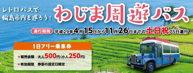 わじま周遊バス