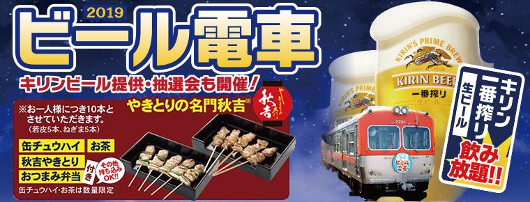 北陸鉄道石川線「ビール電車」