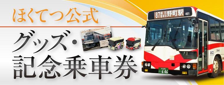 バス 爆 サイ 徳島