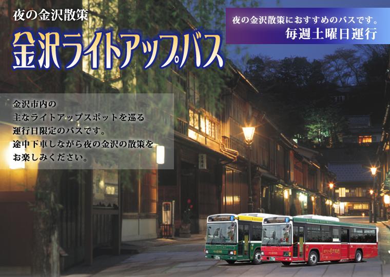 金沢ライトアップバス
