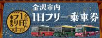 城下まち金沢周遊1日フリー乗車券