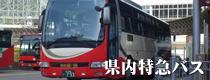 県内特急バス