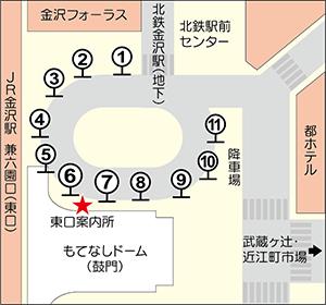 金沢駅東口北鉄グループ案内所