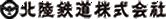 北陸鉄道株式会社