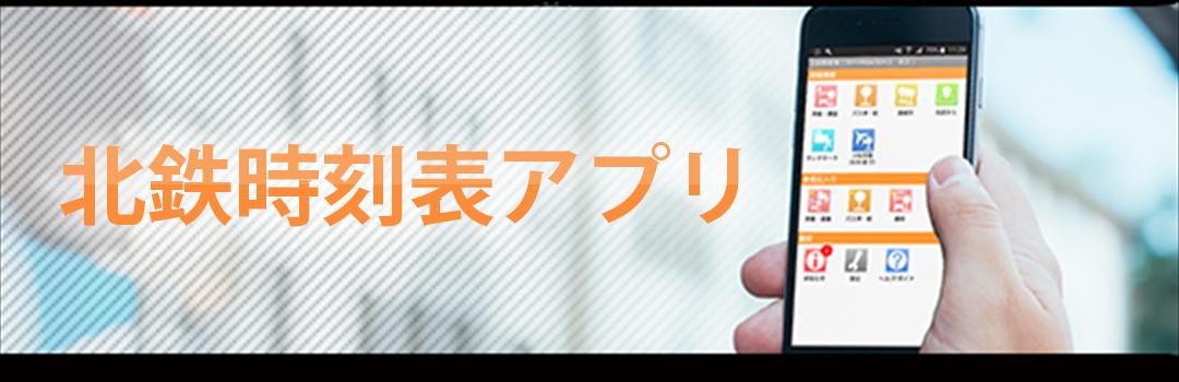 北鉄時刻表アプリ