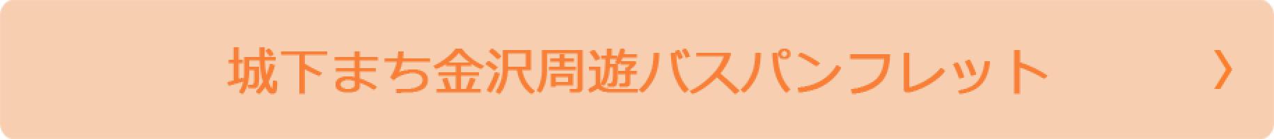 城下まち金沢周遊バスパンフレット