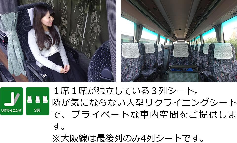 1席1席が独立している3列シート。隣が気にならない大型リクライニングシートで、プライベートな車内空間をご提供します。※大阪線は最後列のみ4列シートです。
