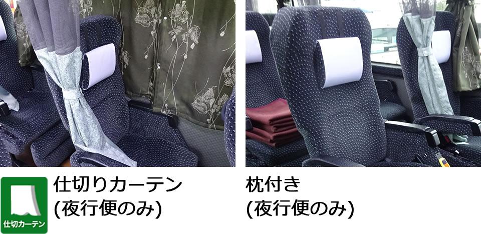 仕切りカーテン仕切りカーテンでプライバシー確保。個室感覚でおくつろぎいただけます。枕付大型ヘッドレストで快適にお休みいただけます。
