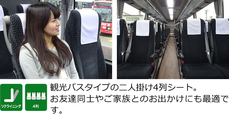 観光バスタイプの二人掛け4列シート。お友達同士やご家族とのお出かけにも最適です。