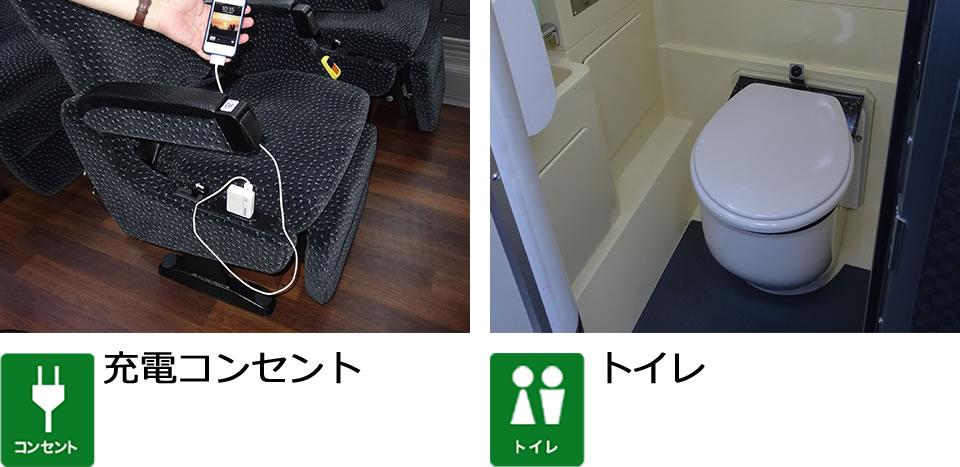 充電コンセント トイレ