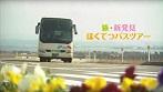 ほくてつバスツアー(掲載日:2017/10/4)