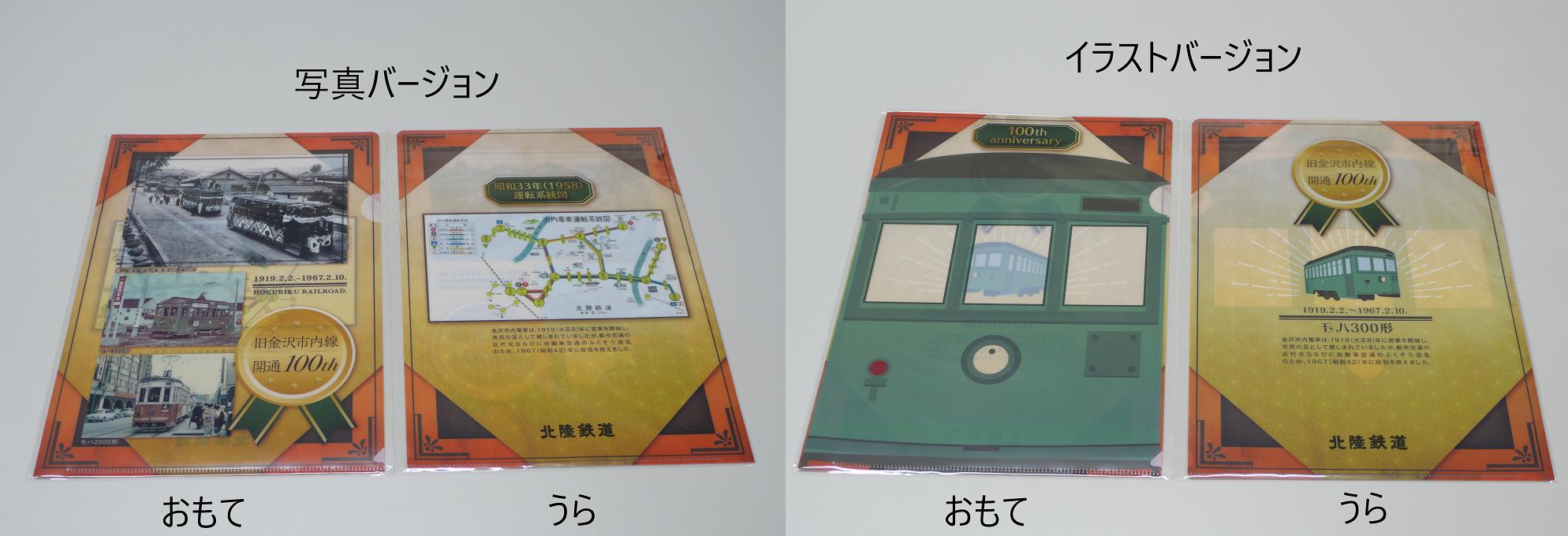金沢市内電車クリアファイル(2種)