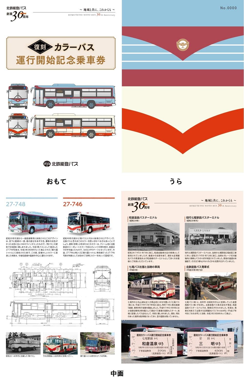 北鉄能登バス 復刻カラーバス運行開始記念乗車券